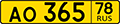 Russian license plate for taxi buses